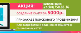 Реклама в Севастополе